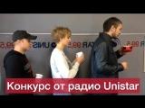 Конкурс от радио Unistar