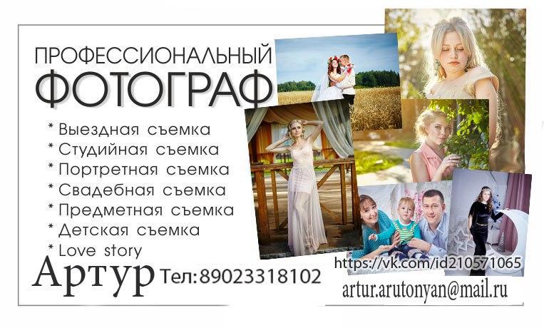 Артур Арутюнян | Ярославль
