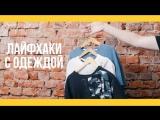 Лайфхаки с одеждой [Якорь | Мужской канал]