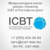 Логотип Международная Школа бизнес-тренеров ICBT