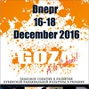 Goza a lo cubano! Dnepr 16-18 декабря 2016!