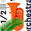 1/2 Orchestra в садах!