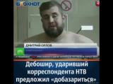 Задержанный за нападение на репортера Дмитрий Орлов раскаялся в содеянном