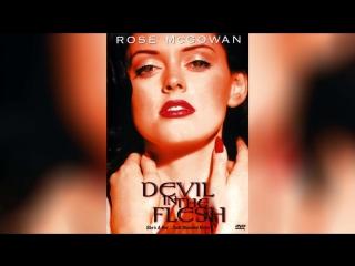 Дьявол во плоти (1998) | Devil in the Flesh
