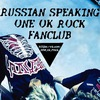 ONE OK ROCK「ワンオクロック」RUSSIAN SPEAKING OOR FANCLUB