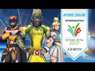 Игровое событие «Летние игры 2017»