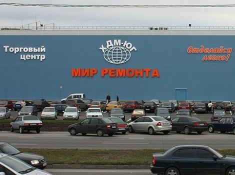 В Ростове на территории типографии «Молот» на западном откроют строительный гипермаркет «Мир ремонта»