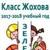 Класс Жохова в Зеленограде