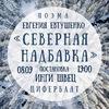 Евгений Евтушенко/ Поэма «Северная надбавка»