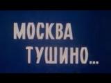 Москва. Тушино / 1990 / ЦСДФ