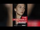 Благородная женщина 2014 The Honourable Woman