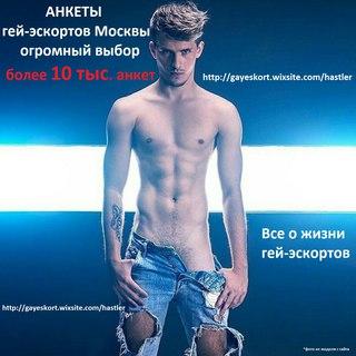 русское гей порно с разговорами вк