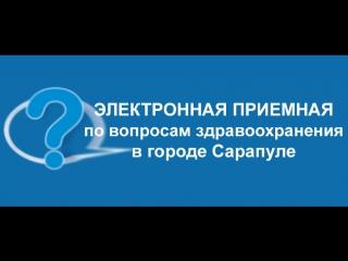 Интернет приемная по вопросам здравоохранения открылась на официальном сайте Администрации.