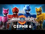 МиниФорс - Серия - 6 - Мини Форс и детёныш игуаны