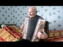 Вальс в исполнении 94-летнего Трайзе Эвальда Яковлевича, депортированного в 41-ом году в Казачинский район Красноярского края