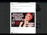 РОЗЫГРЫШ двух билетов на stand up МАРИИ ВИСКУНОВОЙ