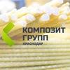 Стеклопластиковая арматура Краснодар