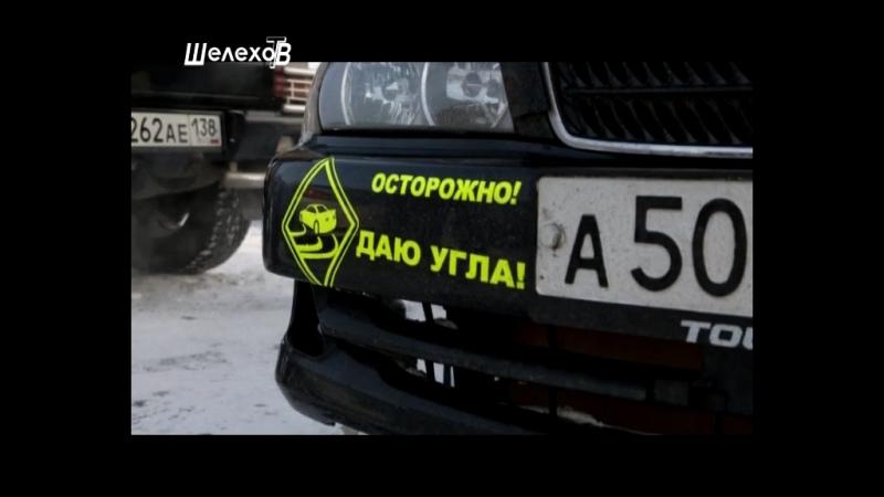 I этап GT-Зимник 2017 (14.01.2017, Шелехов, ШелеховТВ)