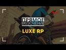 Прямое включение с нового сервера Luxe RolePlay