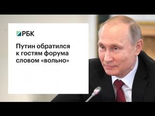 Путин поздоровался с участниками Петербургского форума словом «вольно»