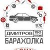 Автобарахолка Дмитров | Подслушано у водителей