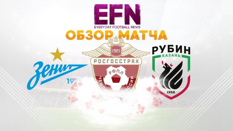 Зенит 2 1 Рубин Чемпионат России Обзор матча 22 07 2017