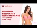 Видео обзор Бюстгальтер Freya Deco Vibe розовый от магазинов белья только на большую грудь
