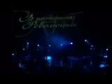 Концерт Агаты Кристи