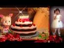 Маша и Медведь поздравляют Олечку с 3-летним Днем Рождения!