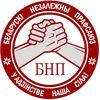 Белорусский Независимый профсоюз (БНП)