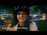 6 октября - ТАЛЛИН! Большой сольный концерт в РКЦ! Наталия Власова