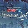 NYAF 2017: Нечистая Сила