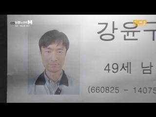 Спецотдел М .серия 6 из 10 Южная Корея