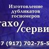 Дубликаты и Ремонт Госномеров в г.Йошкар-Ола