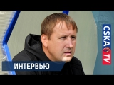 ПФК ЦСКА (мол.) — Ахмат (мол.) — 1:1. Интервью с Аксёновым