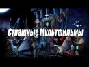 Страшные мультфильмы