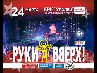 Руки Вверх! 20 ЛЕТ! Екатеринбург 24 марта 2017 КРК