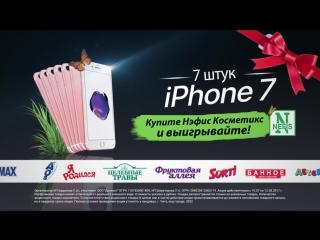 Розыгрыш 7 айфонов в Спутнике!