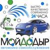 МойДоДыр - Автомойки самообслуживания 24 часа