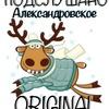 РЕЗЕРВ Подслушано Александровское ORIGINAL