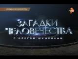 Загадки человечества с Олегом Шишкиным / 01.08.2017