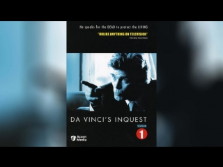 Следствие ведет Да Винчи (1998