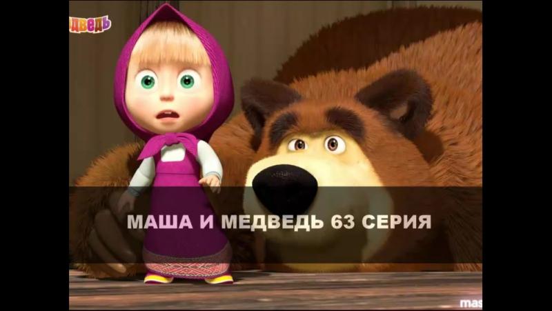 Маша и медведь (63 серия) - Vfif b Vtldtlm (63cthbz)