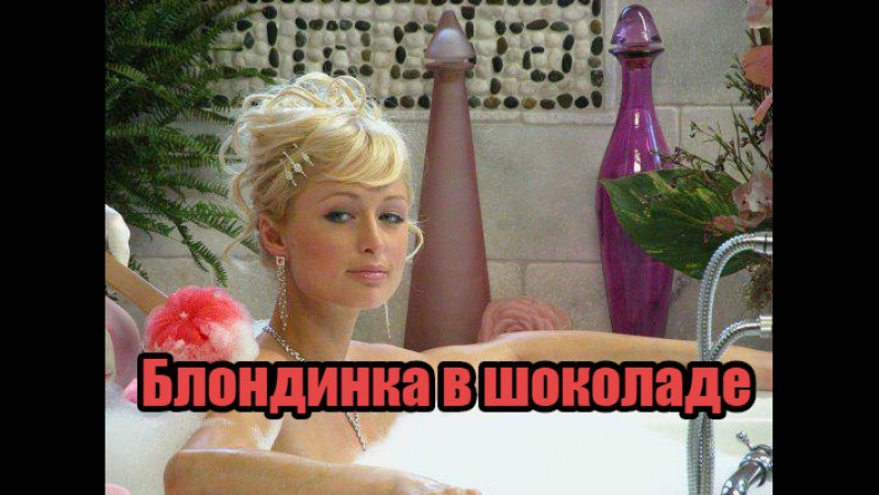 Блондинка в шоколаде (2007)