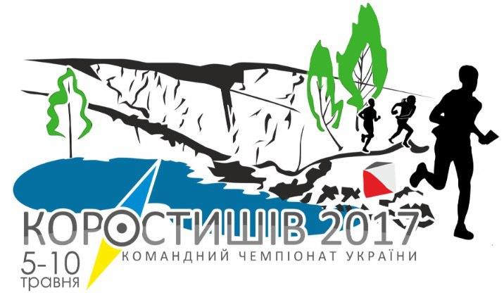 Командний Чемпіонат України 2017 зі спортивного орієнтування в місті Коростишеві