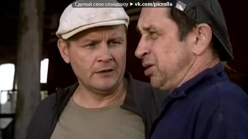 Васян и Чиркаш...веселые парни.