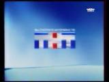 Водная межпрограммная заставка (ТНТ, 2003-2006) Вы смотрите Интерфакс-ТВ