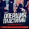 8 апреля ОПЕРАЦИЯ ПЛАСТИЛИН в Челябинске