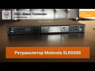 DMR ретранслятор Motorola SLR5500