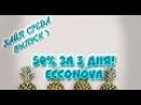 Баблокот I Хайп среда выпуск №3 I ecconova I 50% за 3 дня успей поучаствовать!